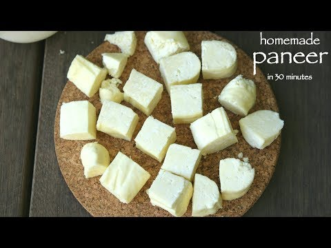 how to make paneer at home in 30 minutes | prepare paneer from milk | घर में पनीर बनाने की विधि
