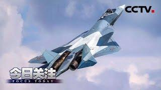 《今日关注》 20190728 砸重金购俄罗斯武器 印度不惧美国制裁?  CCTV中文国际