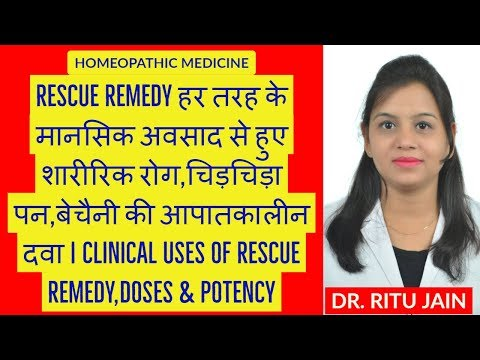 RESCUE REMEDY 30 | bach flower | Best Medicine for Mental Disorders | Fear | Anxiety | DEPRESSION !