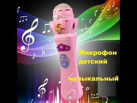 Детский микрофон + Киндер для девочек