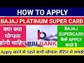 How to apply bajaj finserv super card||what is criteria for apply bajaj emi card || bajaj super card