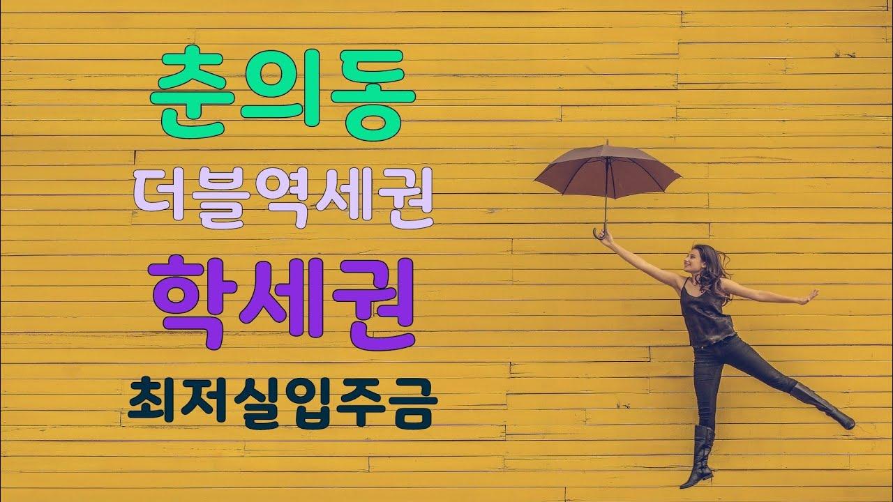 [춘의동빌라] - 부천 신중동역 춘의역 신축빌라 초역세권 춘의동 빌라매매