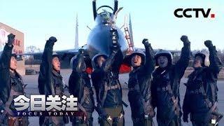 《今日关注》 20190911 鹰击长空 人民空军为国仗剑展英姿!| CCTV中文国际