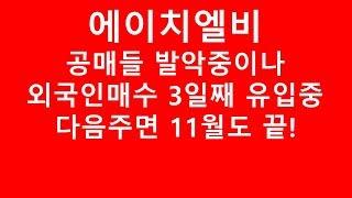 [주식투자]에이치엘비(공매들 발악중이나 외국인 매수 3…