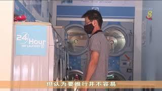 【冠状病毒19】部分阻断措施放宽后 传统洗衣店获准恢复营业但生意不理想