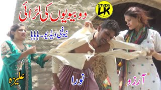 Do Biwion Ki Larai | New Punjabi Funny Comedy Video Clip | New Funny Video 2020 | L.k Studio