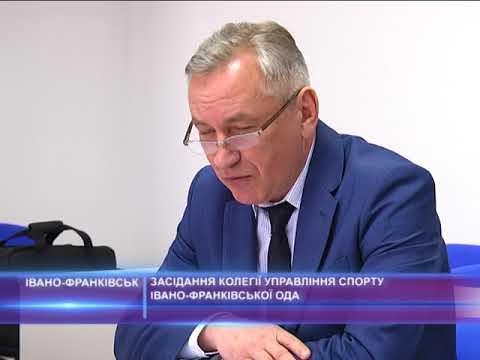 Засідання колегії управління спорту Івано-Франківської ОДА