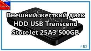 видео Внешний диск transcend 500gb usb 2.0 ts500gsj25p 2,5
