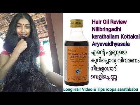 Neelibringadi Coconut Oil from YouTube · Duration:  26 seconds