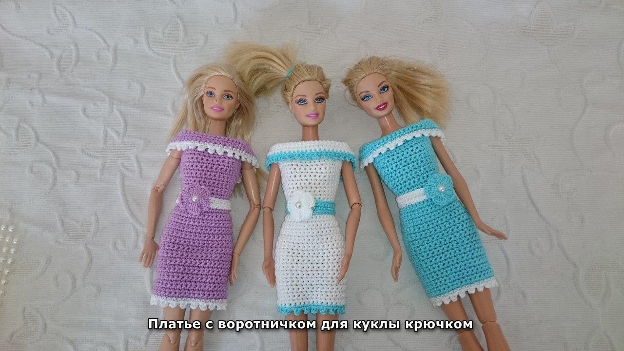 Видео как вязать платье кукле барби