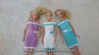 Платье с воротничком для куклы крючком. Barbie Dress crochet.