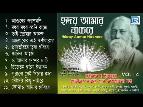 hriday-aamar-nachere-|-vol-4-|-হৃদয়-আমার-নাচেরে-|-non-stop-rabindra-sangeet-|-beethoven-records