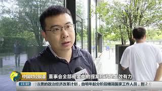 [中国财经报道]网络投票八项议案通过率均超99% *ST步森收问询函| CCTV财经