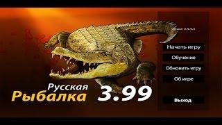 Русская Рыбалка 3.99 Обзор.  Что нового..
