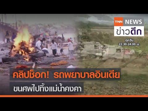 คลิปช็อก! รถพยาบาลอินเดีย ขนศพไปทิ้งแม่น้ำคงคา | TNN ข่าวดึก | 13 พ.ค. 64