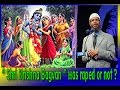 Irf-peace Tv-dr Zakir Naik Urdu Speech hindu Bhgvan Shri Krishna Was Raped? Islamic Bayan In Hindi video