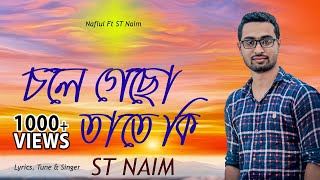 চলে গেছো তাতে কি | Chole Gecho Tate Ki | ST Naim | Lyrical Video 2019 | Nafiul Ft ST Naim