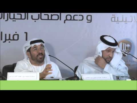 Arab Authority for Agricultural Investment and Development launched the Gulf Forum