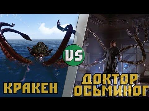 Кракен VS Доктор Осьминог