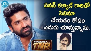 Sekhar Master About A Movie With Pawan Kalyan | Frankly With TNR | Talking Movies With iDream