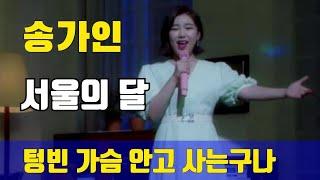 [ 송가인 서울의 달 뽕따3회 방송곡 ]  Song Gain K-Trot POP Star