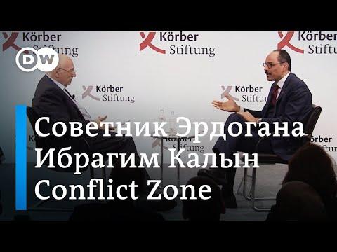 Советник Эрдогана о войне в Сирии, борьбе с терроризмом, конфликте с курдами, деле Гюлена и путче