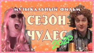 «СЕЗОН ЧУДЕС 2020»  — Музыкальный Фильм / «SEASON OF MIRACLES 2020»  — Musical Film