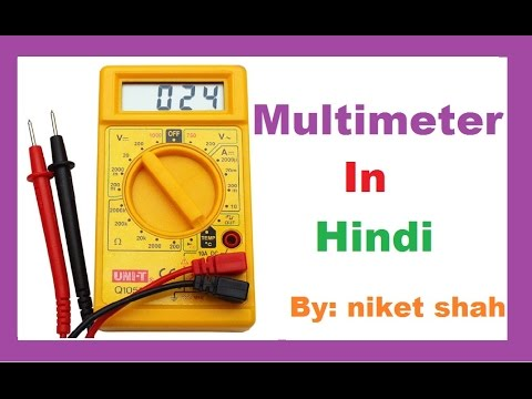 Multimeter in hindi