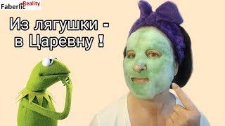 Из Лягушки в Царевну за 15 мин Тестирую маску для лица от Faberlic Фаберлик FaberlicReality