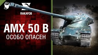AMX50B - Особо опасен №31 - от RAKAFOB [World of Tanks]