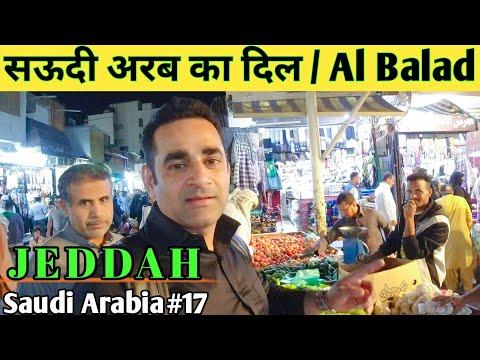 The Heart Of Saudi Arab AL  BALAD | Old Town Jeddah | Travelling Mantra