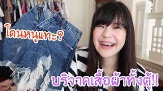 ขนเสื้อผ้าทั้งตู้ไปบริจาค!! | Meijimill