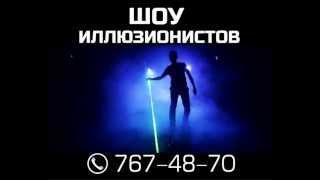 """""""ЧУДЕСА МАГИИ"""" ШОУ ИЛЛЮЗИОНИСТОВ для ВСЕЙ СЕМЬИ"""