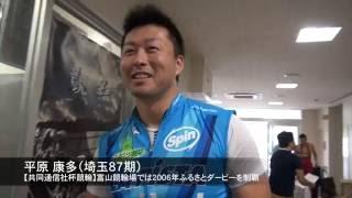 富山でのビッグレース連覇がかかるのは平原康多(34)だ。富山でのビ...