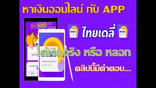 หาเงินออนไลน์ผ่านแอพไทยเดลี่ - ได้เงินจริง หรือ หลอก? screenshot 5