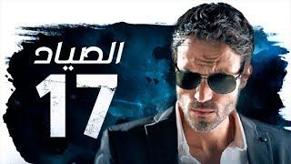 مسلسل الصياد - بطولة يوسف الشريف - الحلقة السابعة عشر|ElSayad - Youssef ElSherif - Ep 17 - HD