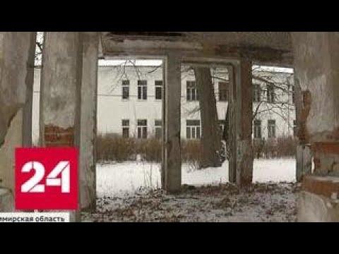 Во Владимирской области сорвано поручение президента по Струнинской больнице - Россия 24