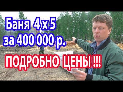 Баня 4 х 5 за 400 000 р.  Подробно ЦЕНЫ на все материалы.