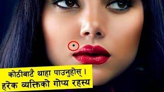 कोठीको गोप्य रहस्यः शरीरको कुन अङ्गमा कोठी हुदा के हुन्छ ? | Madhyabindu TV