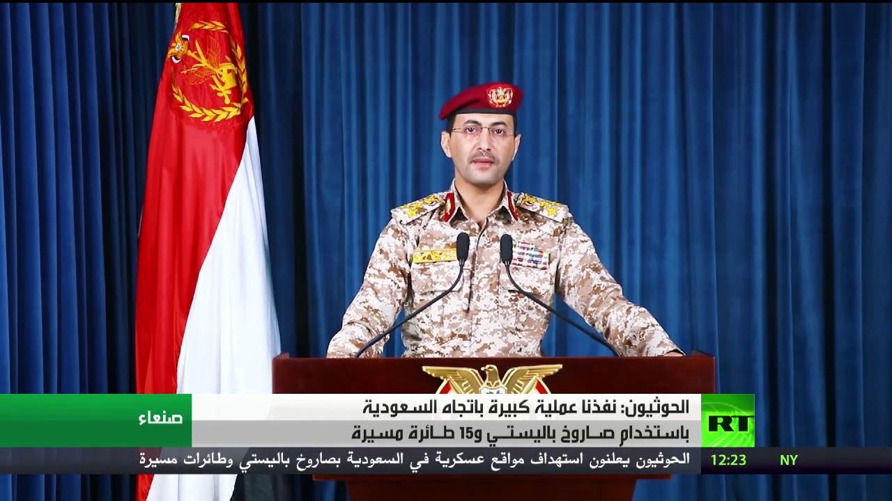 الحوثيون: نفذنا عملية كبيرة باتجاه السعودية باستخدام صـاروخ باليستـي و15 طـائرة مسيرة  - نشر قبل 52 دقيقة