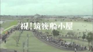 カンヌ国際広告祭で金賞を受賞! 九州新幹線CM thumbnail
