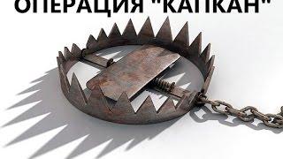 "RUST: Операция ""Капкан"""