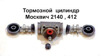 Тормозной цилиндр   Brake cylinder