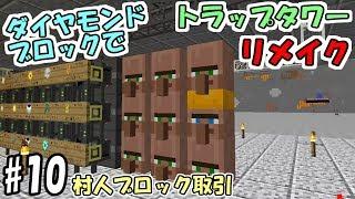 【マインクラフト】#10 ダイヤモンドブロックでトラップタワー リメイク ~村…