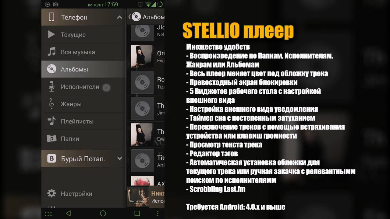 Download Stellio Music Player 4 967 for android