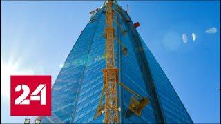 Секреты самого высокого небоскреба в Европе - Россия 24