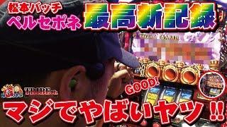 【松本ハーデス伝説】が始まる・・・ 総投資55000円からの「ハーデス400...