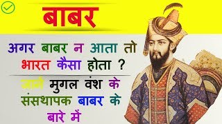 Babur history in hindi || मुगल वंश का संस्थापक || Mughal Emperor | |Biography, History and Facts