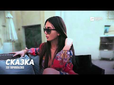 Эдо Барнаульский - Сказка | Армянская музыка