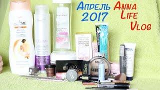 Покупки белорусской косметики апрель 2017 декоративная и уходовая